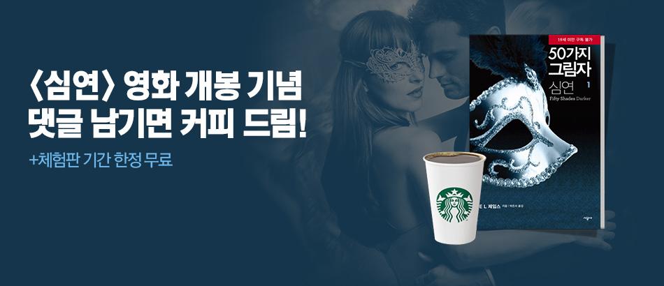 [커피드림] 심연 영화 개봉기념