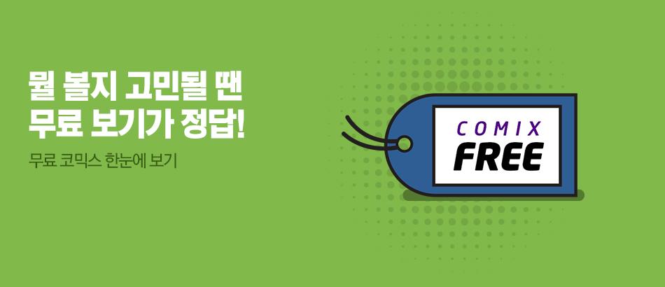 코믹스 무료 만화