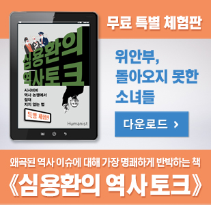 심용환의 역사 토크 출간 예고 이벤트