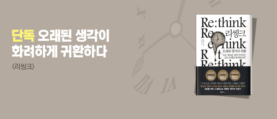 [단독] 리씽크