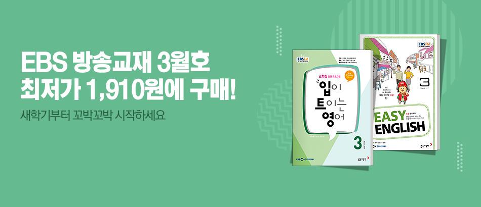 [최저가] EBS 3월호 출간!