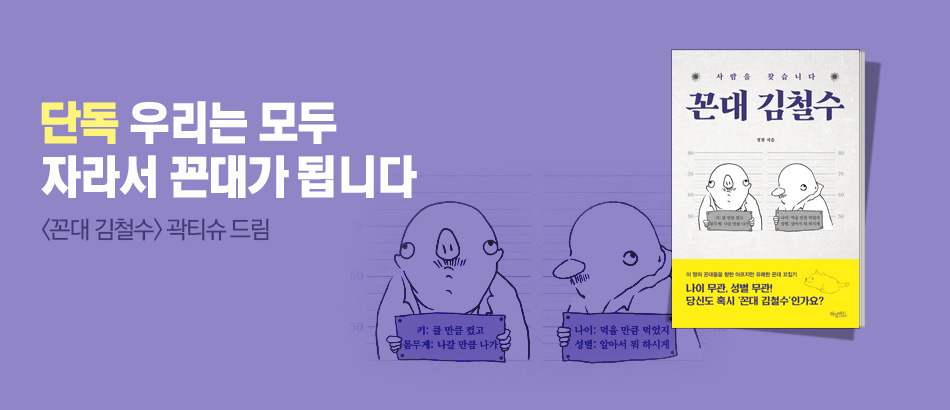 [단독 & 사은품] <꼰대 김철수>