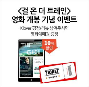 <걸 온 더 트레인>영화개봉기념이벤트