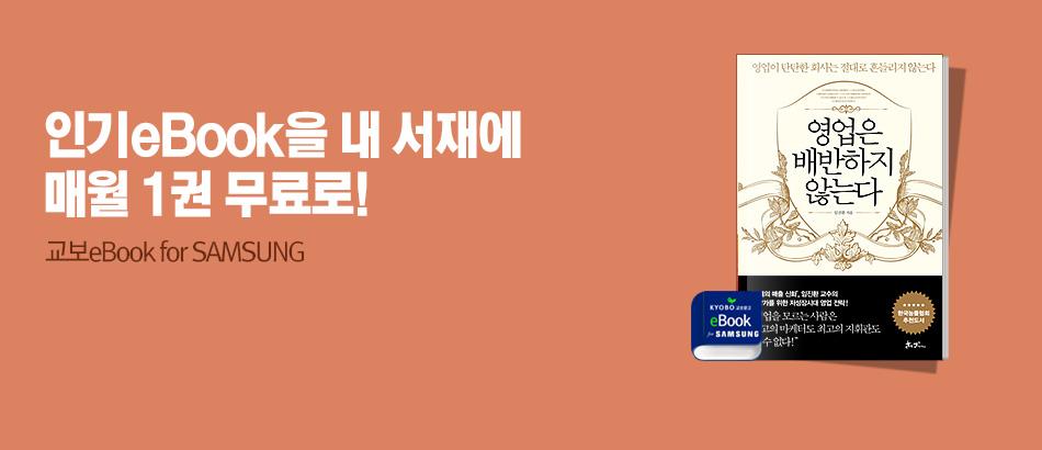 [무료]3월 교보eBookfor삼성