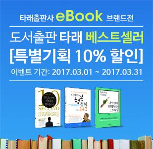 도서출판 타래 베스트 셀러 10%할인