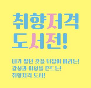 도서출판 김영사 3월 신간 도서전