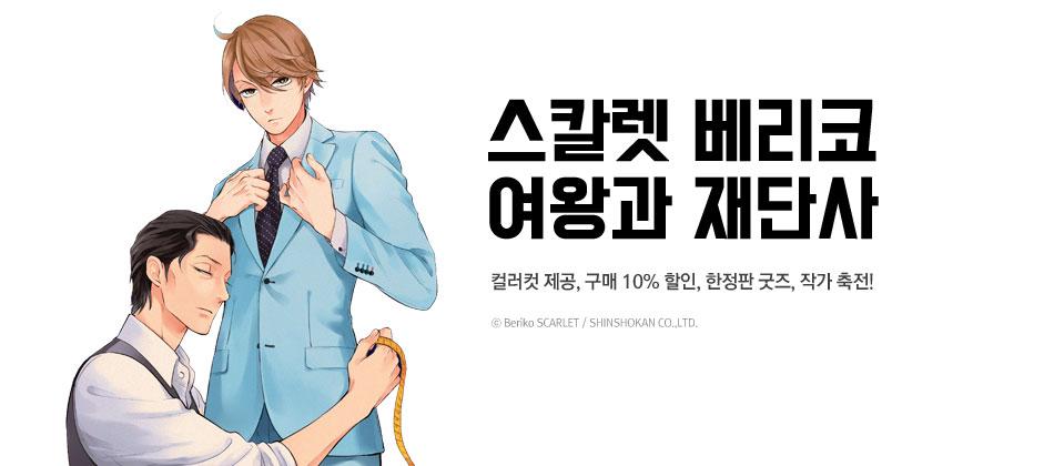 컬러컷&축전 + 특별 굿즈까지!