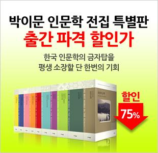 인문학의 금자탑, 박이문전집