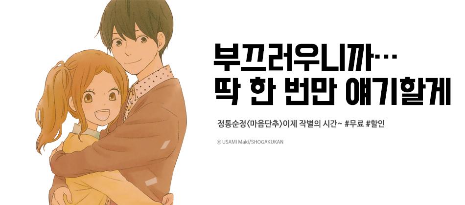 <마음 단추> 1,2권 무료!