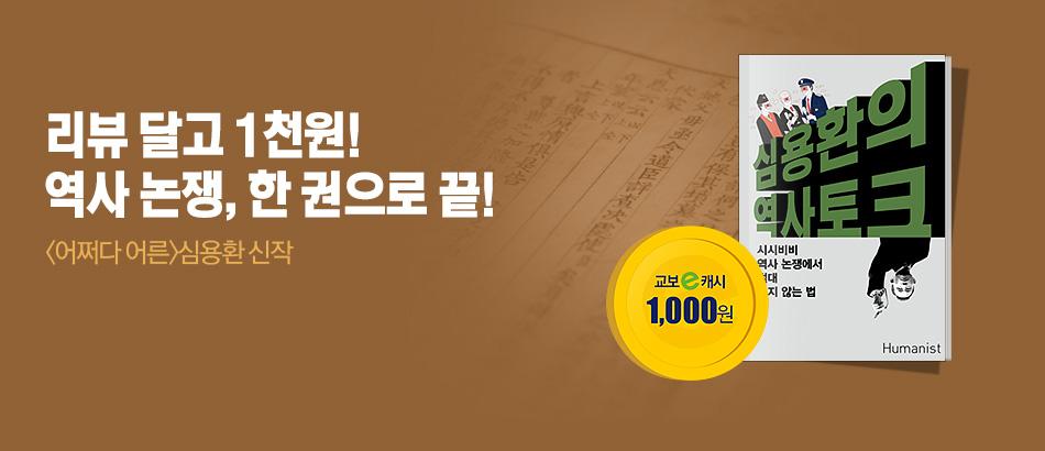 [e캐시]심용환의 역사토크 리뷰