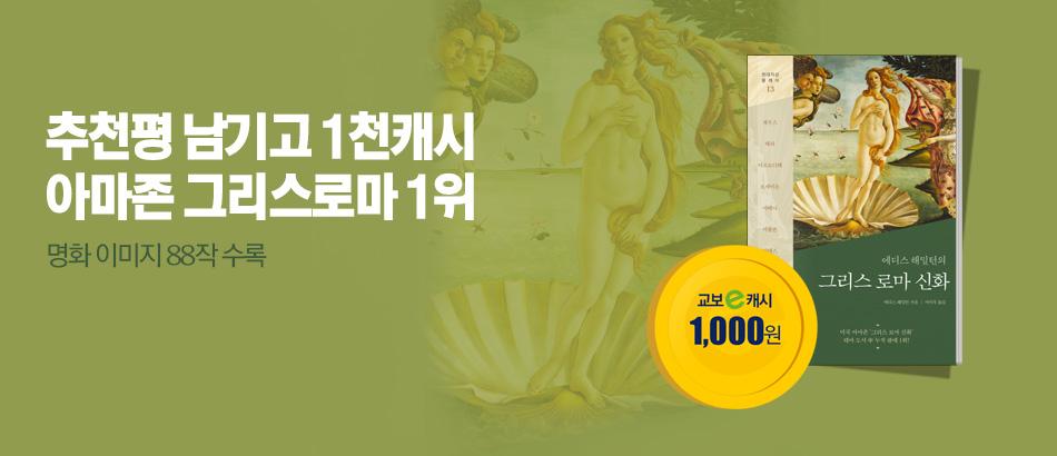 [e캐시]그리스로마신화 추천평