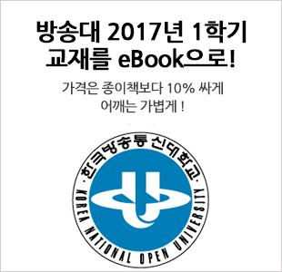 방송대 2017년도 1학기 교재