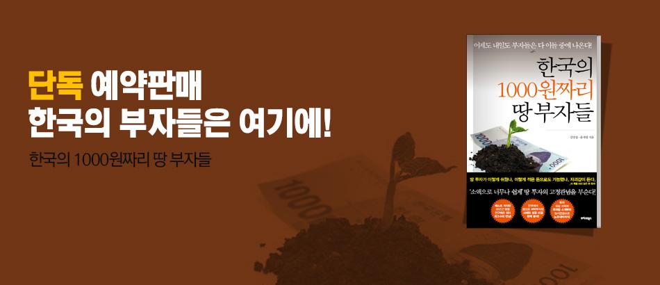 [단독예약판매] 한국의 1000원짜리
