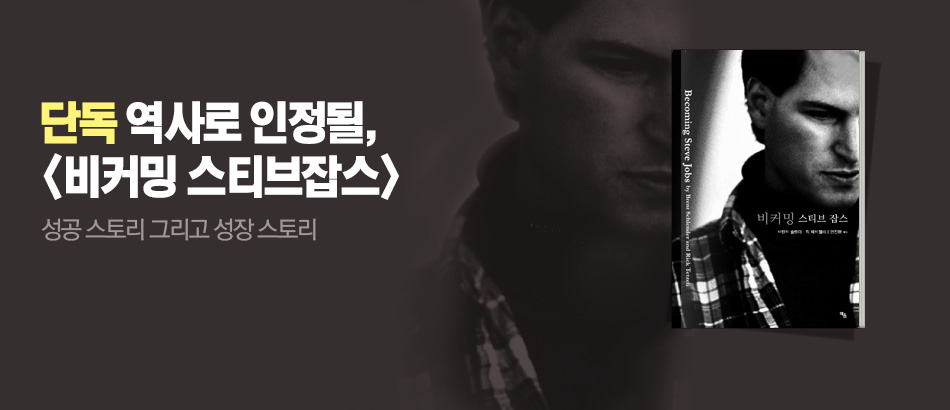 <비커밍 스티브잡스> 예약판매