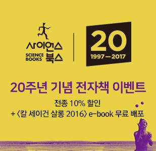 사이언스북스 20주년 기념 이벤트