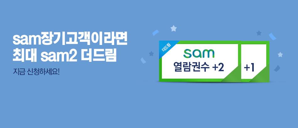 3월 sam이벤트 +2더