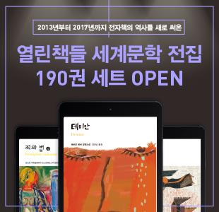 열린책들 세계문학 190 출시