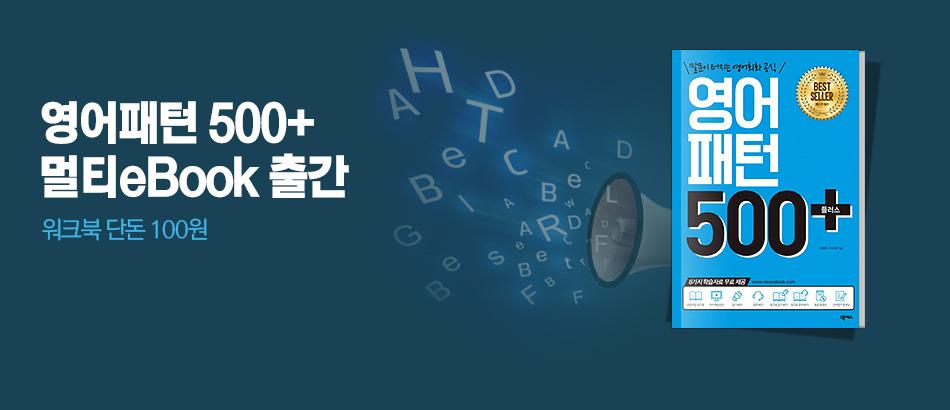 [멀티e북] 영어회화워크북 100원!
