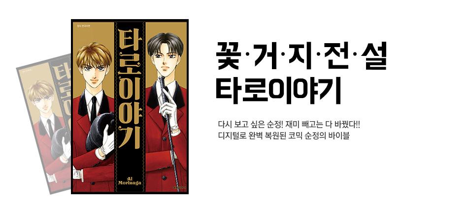 <타로이야기> 디지털 복간!!