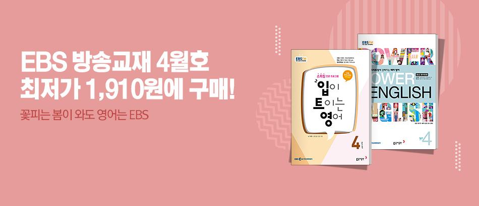 [신간] EBS 4월호 출간!