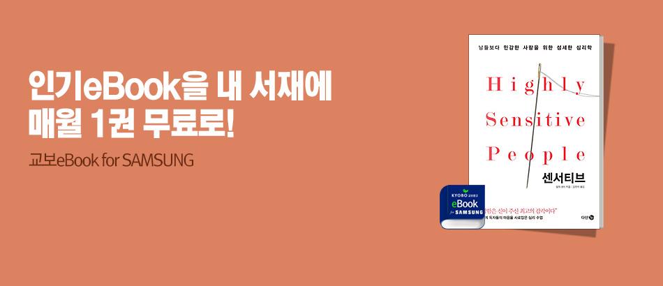 [무료]4월 교보eBookfor삼성