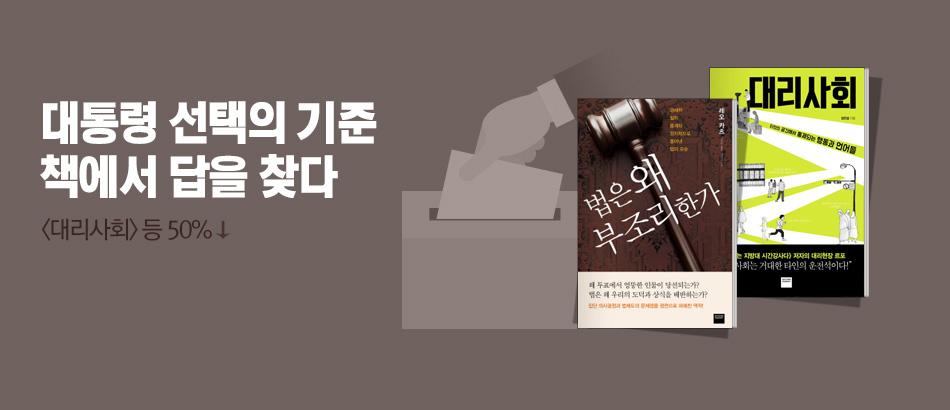 [50%▼]투표전 필독서