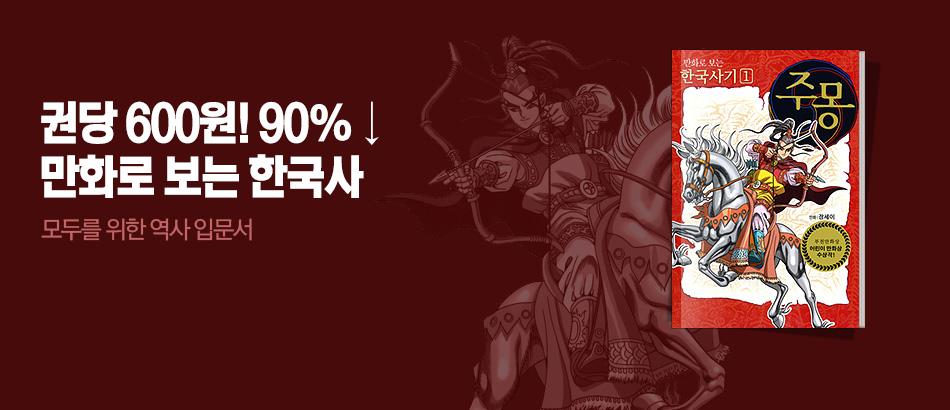 [90%▼]600원 만화 한국사
