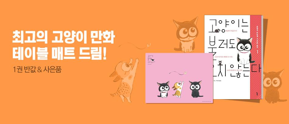 [사은품] 심쿵! 고양이 테이블매트