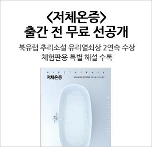 <저체온증> 무료 배포
