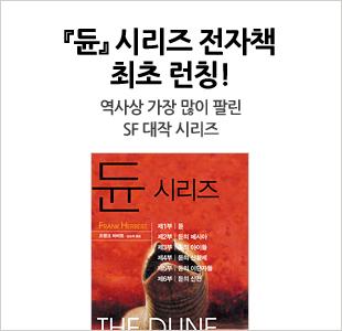 듄 시리즈 eBook 런칭!