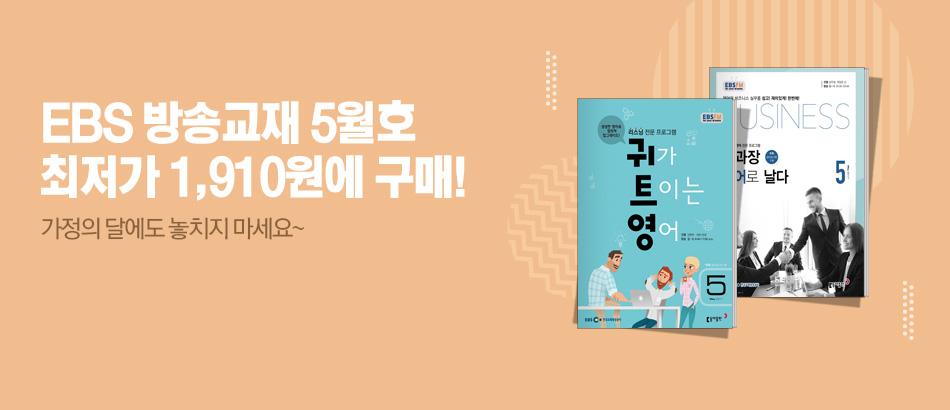 [최저가] EBS 5월호 출간