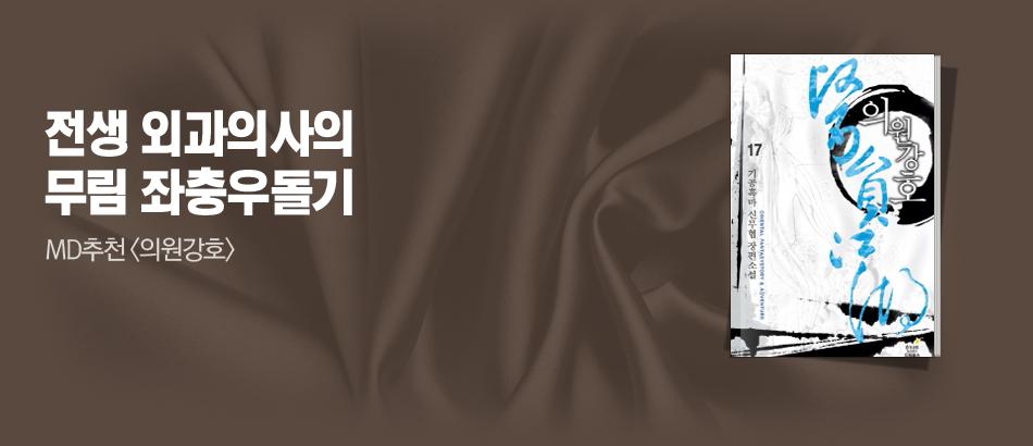 MD추천 <의원강호>