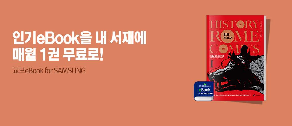 [무료]5월 교보eBookfor삼성
