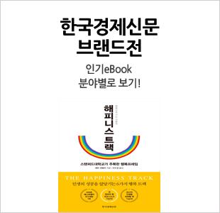 한국경제신문 브랜드전