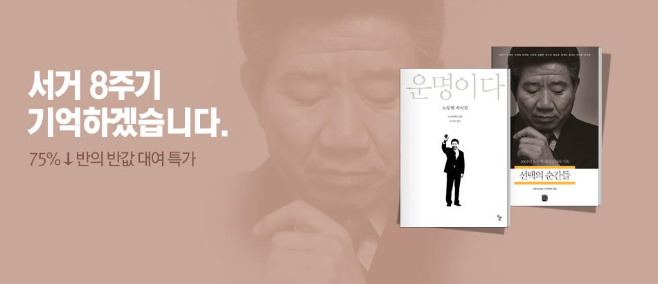[75%▼]노무현대통령서거8주기