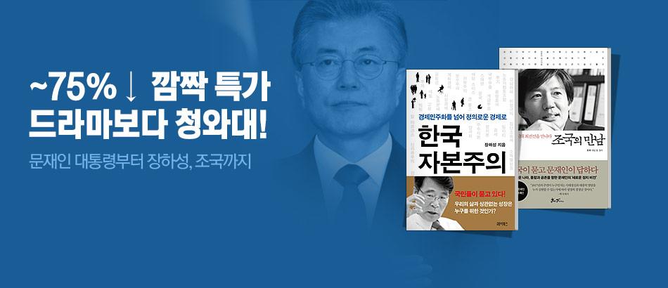 [75%▼]드라마보다 청와대 소식