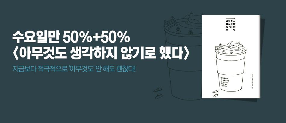 [수요일만] 50%+50%▼