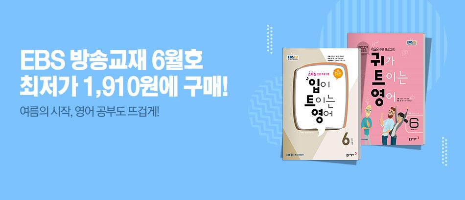 [최저가] EBS 6월호 출간