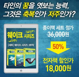 웨이크 3부작 할인 & e캐시