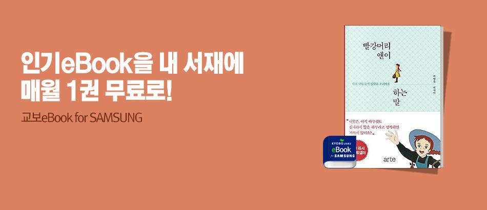 [무료]6월 교보eBookfor삼성