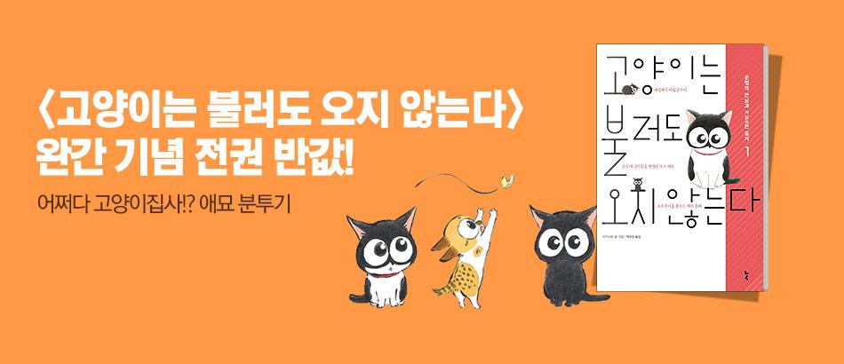 [반값▼] 넥서스 고양이 만화 반값!