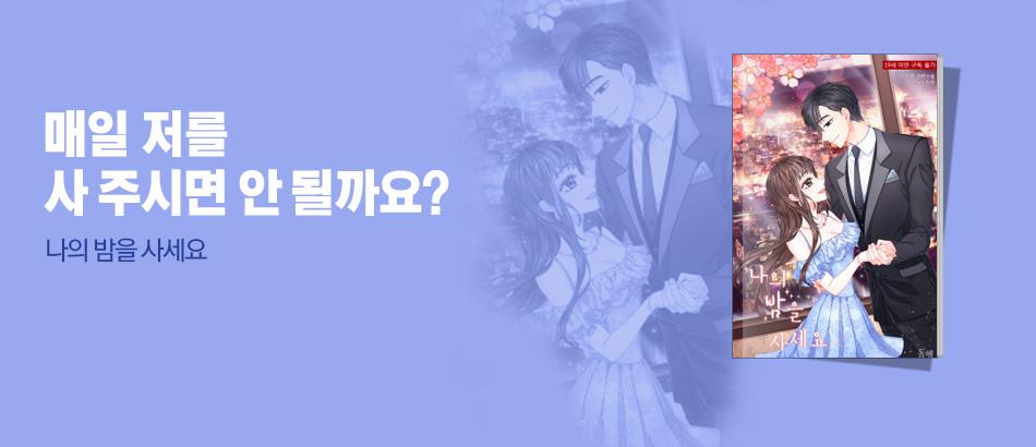 <나의 밤을 사세요>선공개
