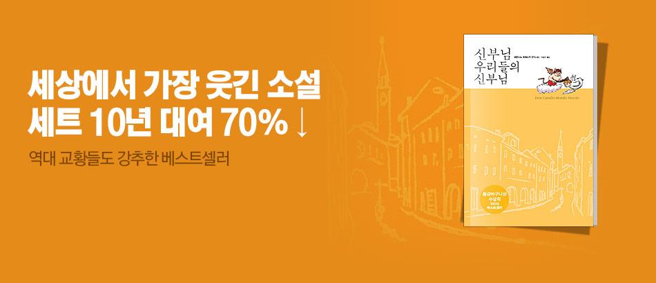 [70%▼] 돈 까밀로 세트 특가
