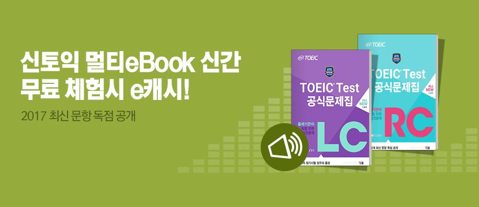 [e캐시] 멀티eBook 체험 이벤트