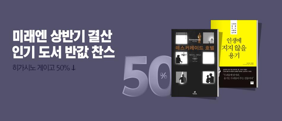 [50%▼]미래엔 상반기 결산전