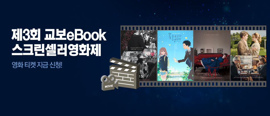 [행사초대]제3회 스크린셀러 영화제