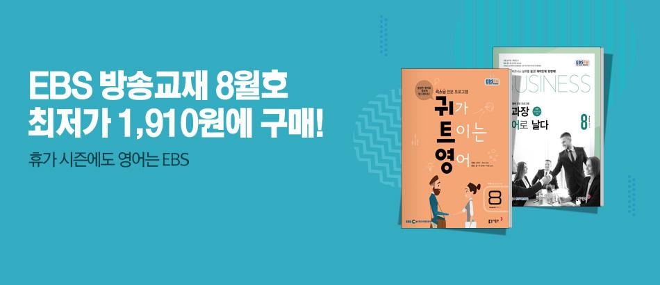 [최저가] EBS 8월호 출간