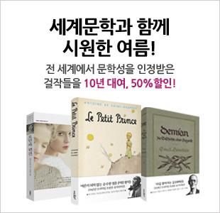 세계문학 BEST 50 반값 대여