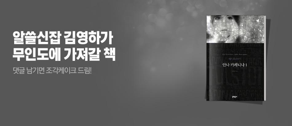 [사은품] 김영하가 무인도에 가져갈책