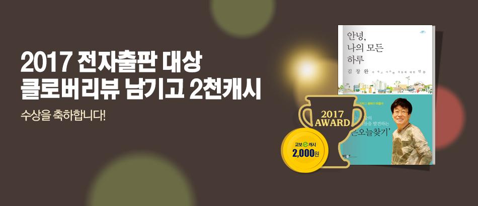 2017 전자출판대상 수상작
